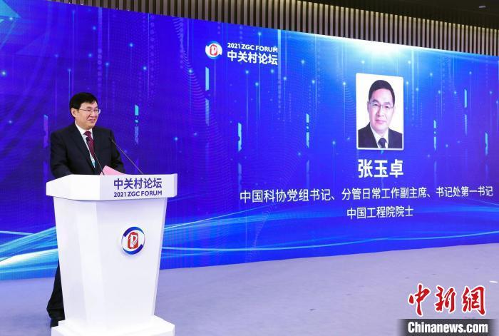 张玉卓院士:开放是科学的天性和创新的本质与发展趋势