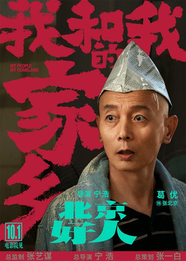 《我和我的家乡》发布《北京好人》单元预告海报