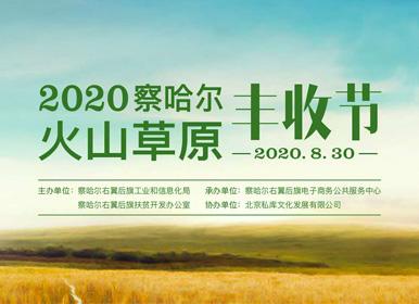 电商助农活动:2020火山草原丰收季顺利举办