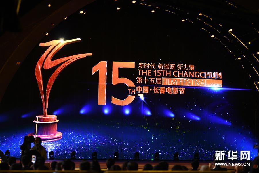(文化)(1)第十五届中国长春电影节启动