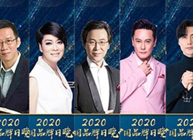 2020中国品牌日晚会将于