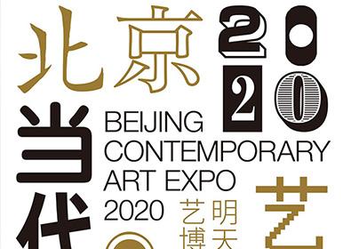 """北京当代2020""""明天的艺博"""