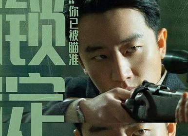 黄轩、陈赫《瞄准》10月9日开播,两名狙击手生死对决