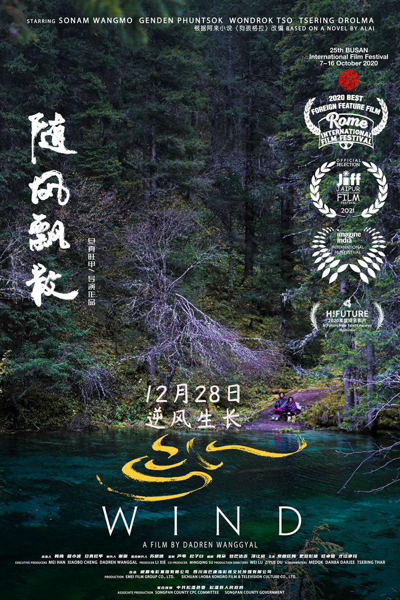 电影《随风飘散》定档12月28日 聚焦藏族女性重拾爱与勇气
