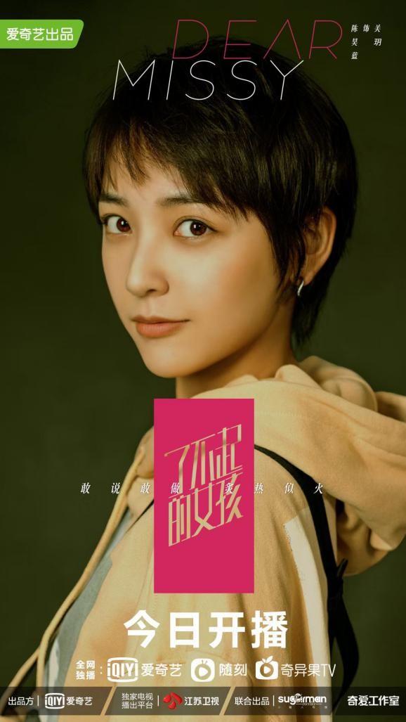 《了不起的女孩》陈昊蓝 (1).jpg