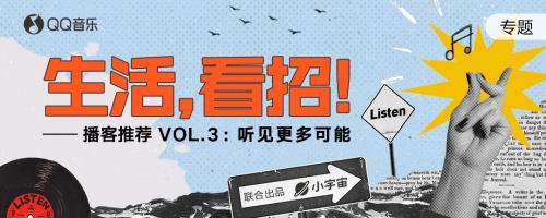 """2021开年""""听""""见温暖:QQ音乐推出治愈系播客专题"""
