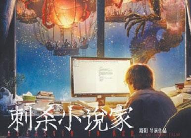 路阳导演电影《刺杀小说家》:每一帧画面都是中国人自己做的