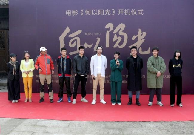 电影《何以阳光》开镜 导演樊昊仑再次拍摄励志搏击题材影片