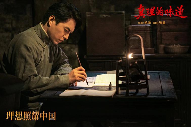 系列短剧《理想照耀中国》今日首播 (1).png