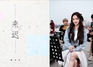 YY主播戴羽彤新歌《来迟》强势霸榜
