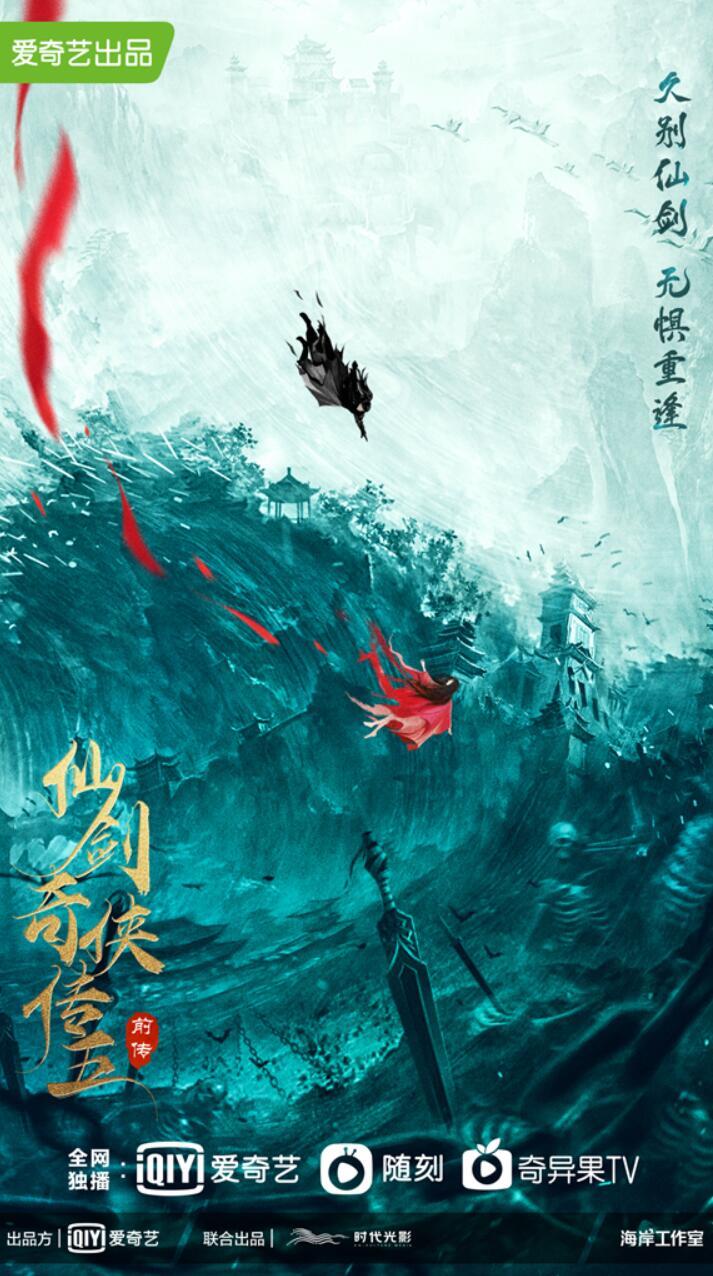 《仙剑五前传》概念海报.jpg
