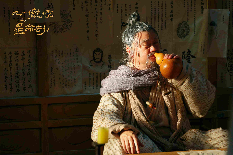 《九州龙悸之星命劫》杀青 (5).jpg