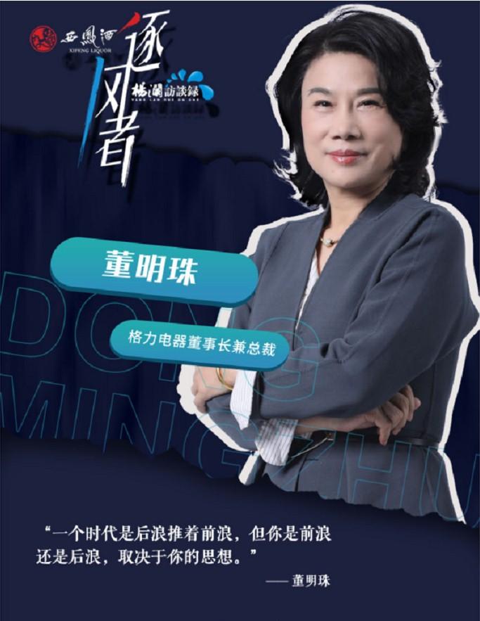 《杨澜访谈录》专访董明珠 (2).jpg