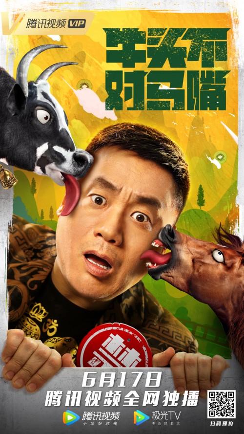 电影《牛头不对马嘴》定档6月17日 宋晓峰百万奇遇,潘阳爆笑拆招