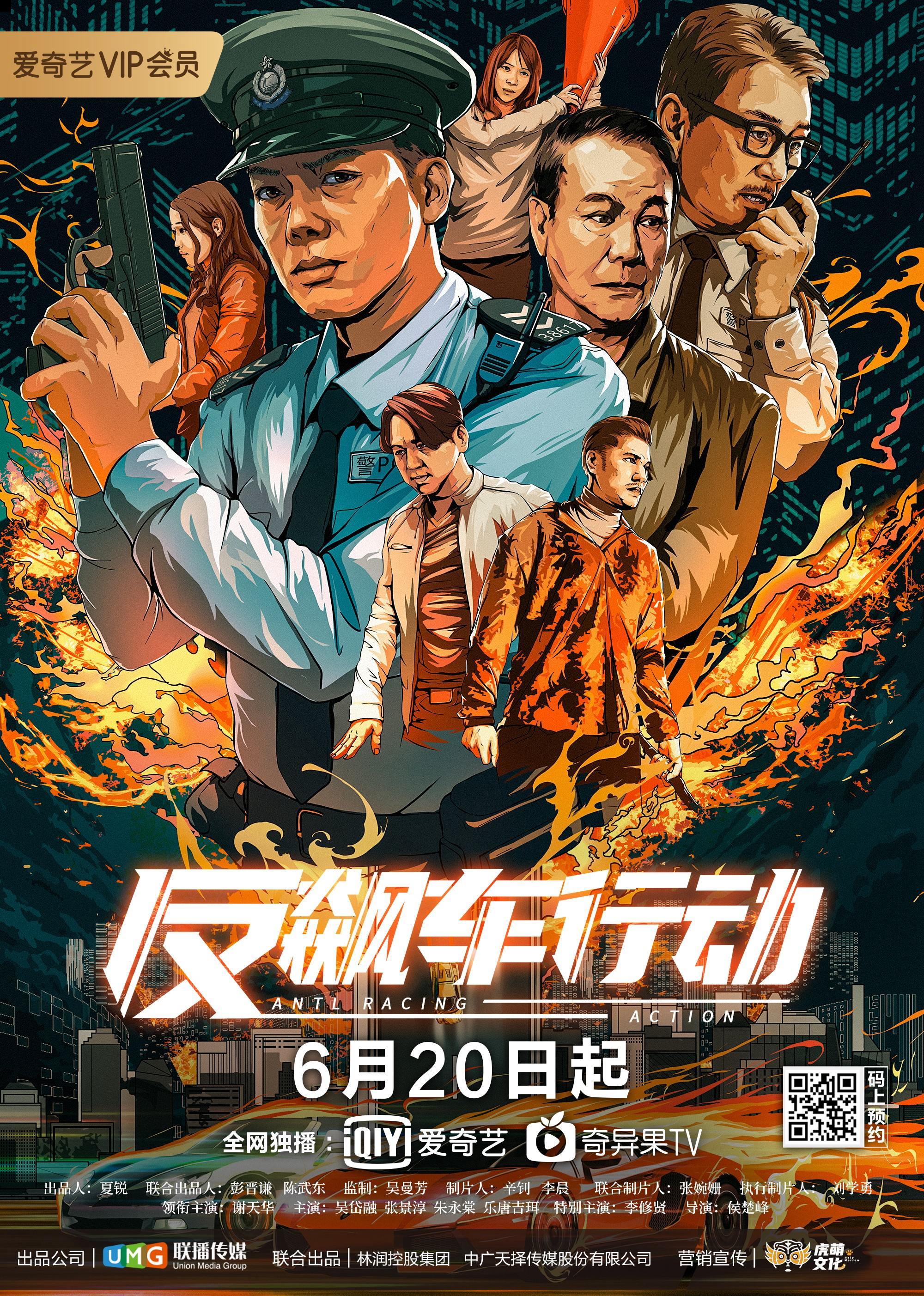 新港片《反飙车行动》定档6月20日 一场正与邪的极速较量
