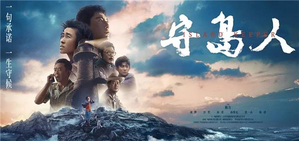 电影《守岛人》烟台主题观影 致敬守岛英雄
