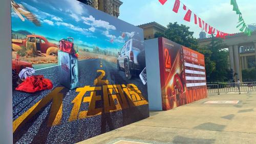 电影《人在囧途2》亮相上海国际电影节受关注