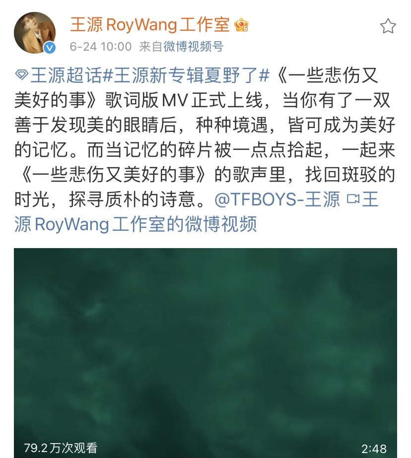 王源工作室發布《一些悲傷又美好的事》歌詞版MV.jpg