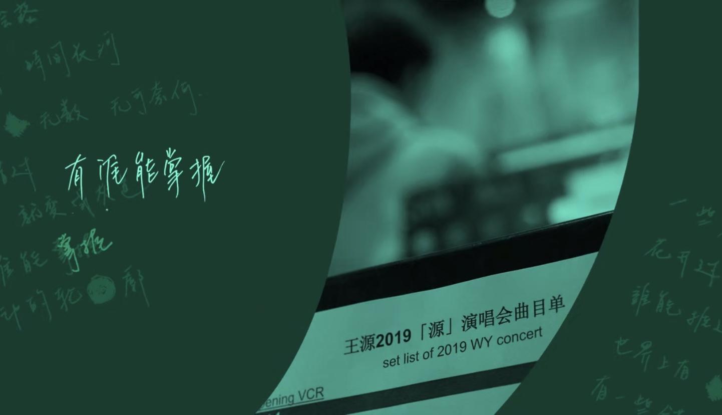 王源《一些悲傷又美好的事》歌詞版MV浪漫治愈.jpg