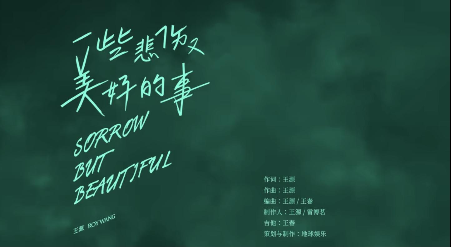 王源《一些悲傷又美好的事》歌詞版MV上線.jpg