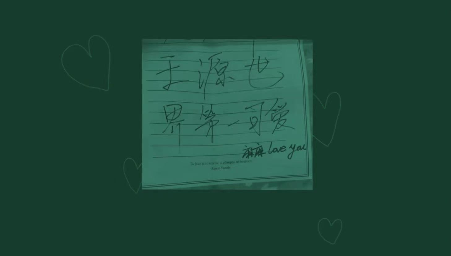 王源《一些悲傷又美好的事》歌詞版MV音樂故事.jpg
