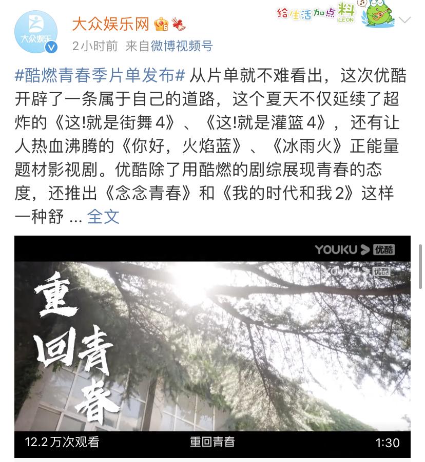 """優酷發布酷燃青春季片單彰顯""""酷燃態度"""" (5).PNG"""