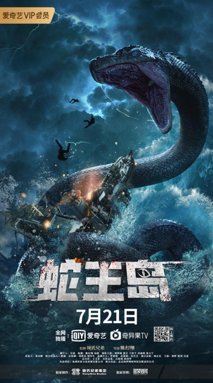 电影《蛇王岛》7月21日上线 泰坦巨蟒开启狂暴之战