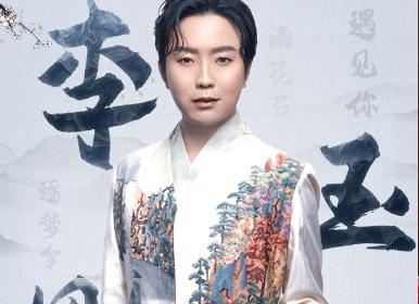 传承国风之美,李玉刚做客YY大明星再现经典惊艳如初