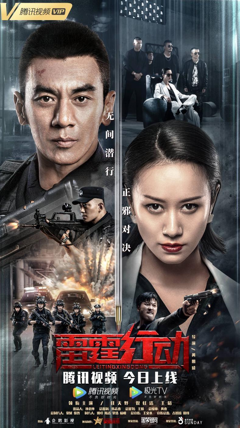 电影《雷霆行动》今日上线 特警英雄火线出击 任天野倪虹洁生死对决