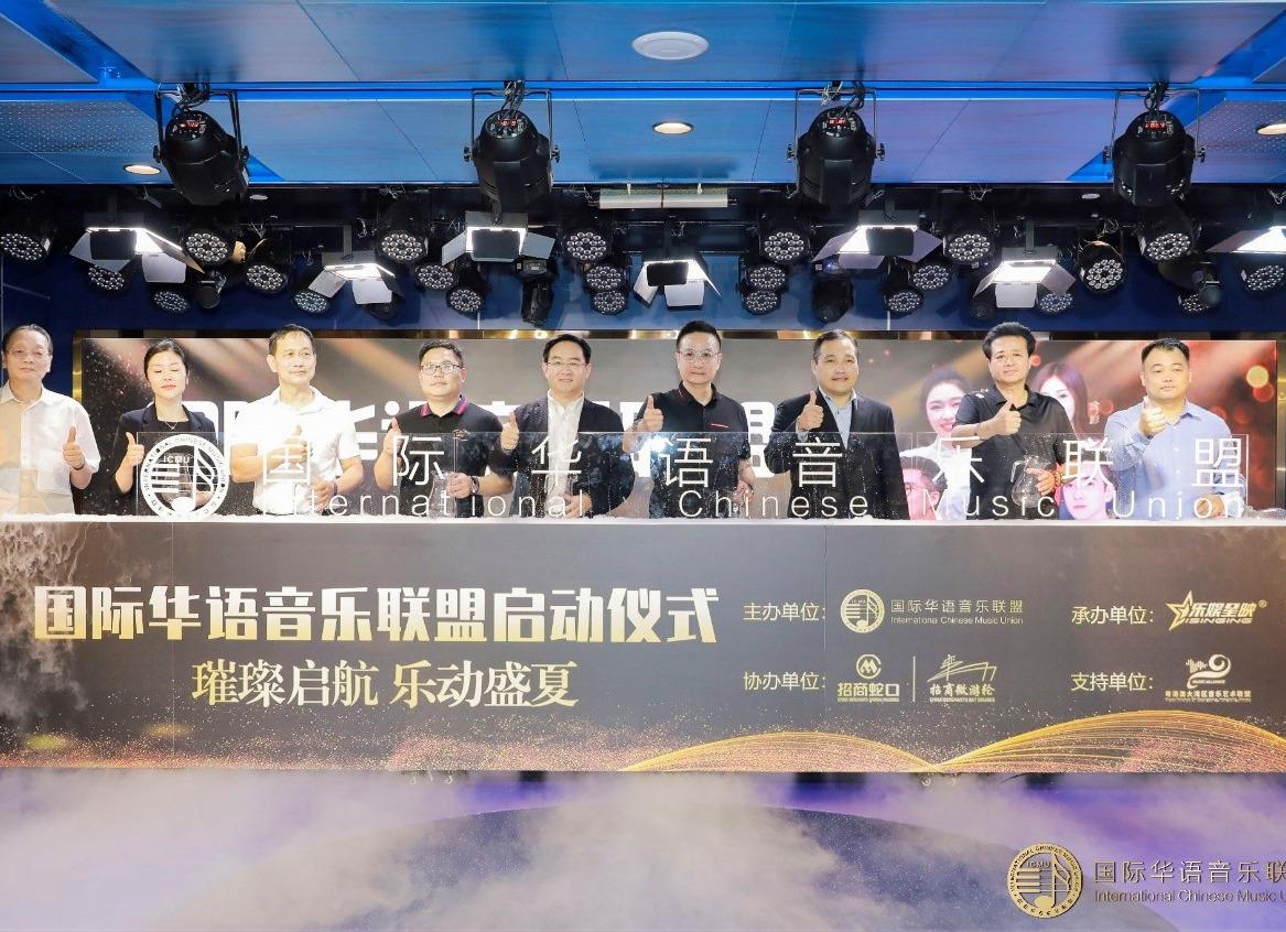 国际华语音乐联盟在大湾