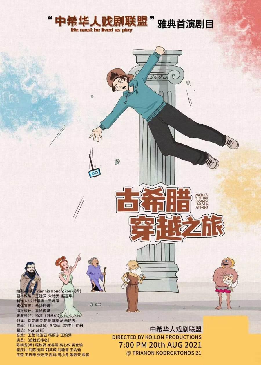 中希华人戏剧联盟首演剧目《古希腊穿越之旅》中的笑与泪