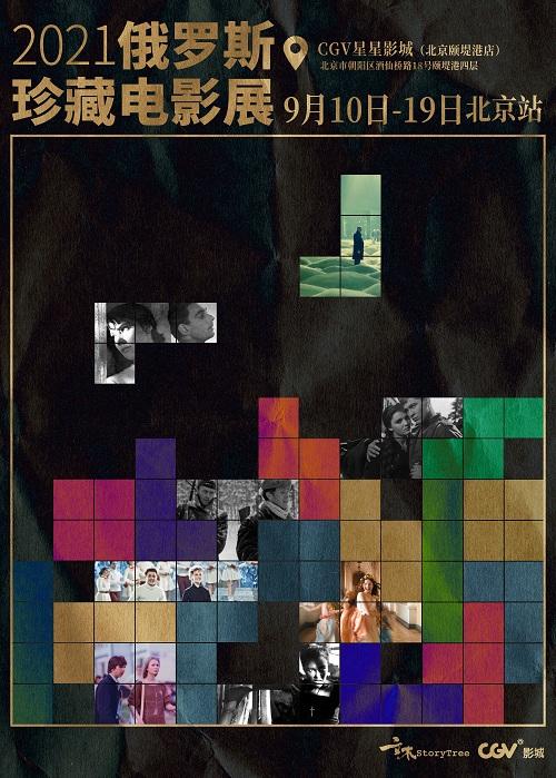 2021俄罗斯珍藏电影展在北京开幕 8部经典作品带你回到艺术巅峰时刻