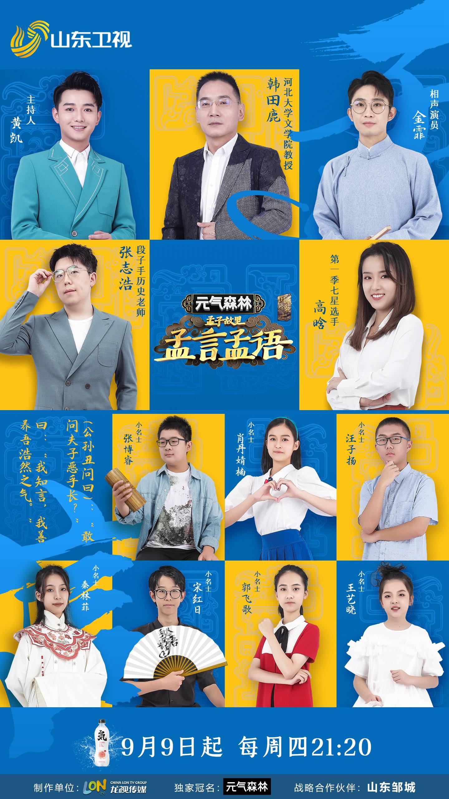 《国学小名士》第四季怼王之王上线 (1).jpg