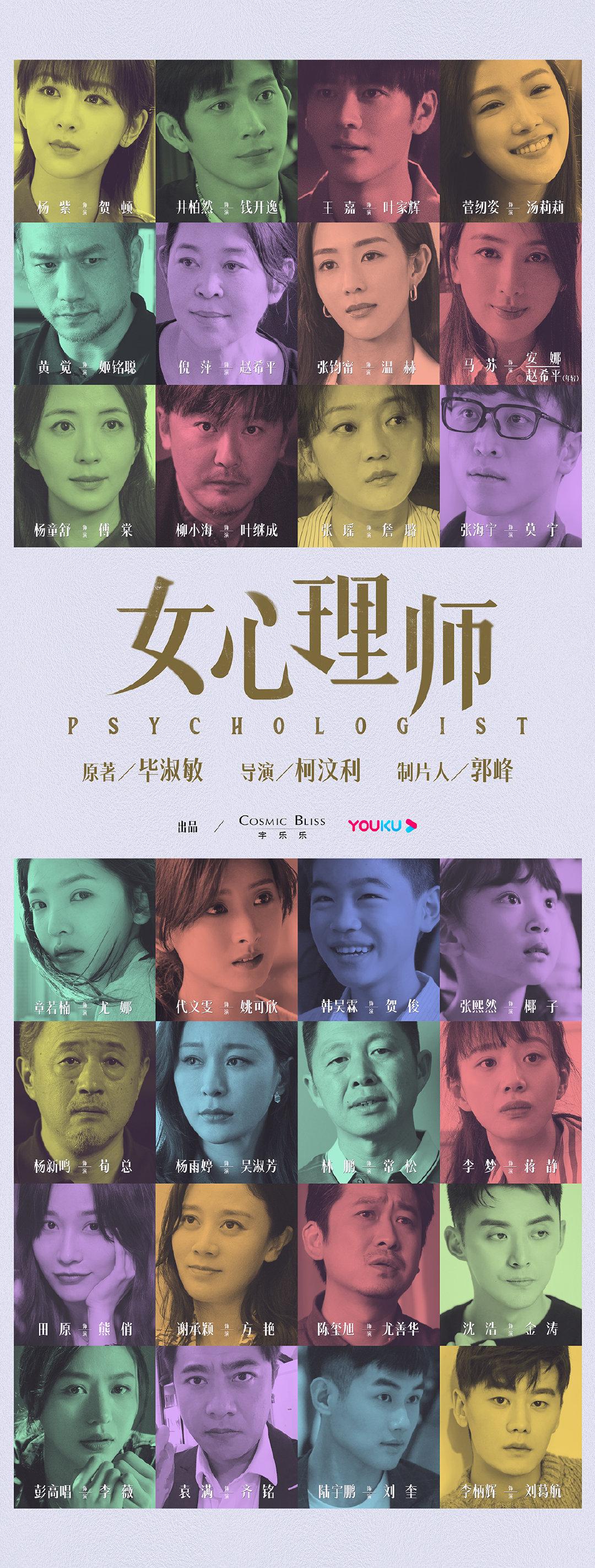 《女心理師》主演呼吁關注心理健康 (4).jpg