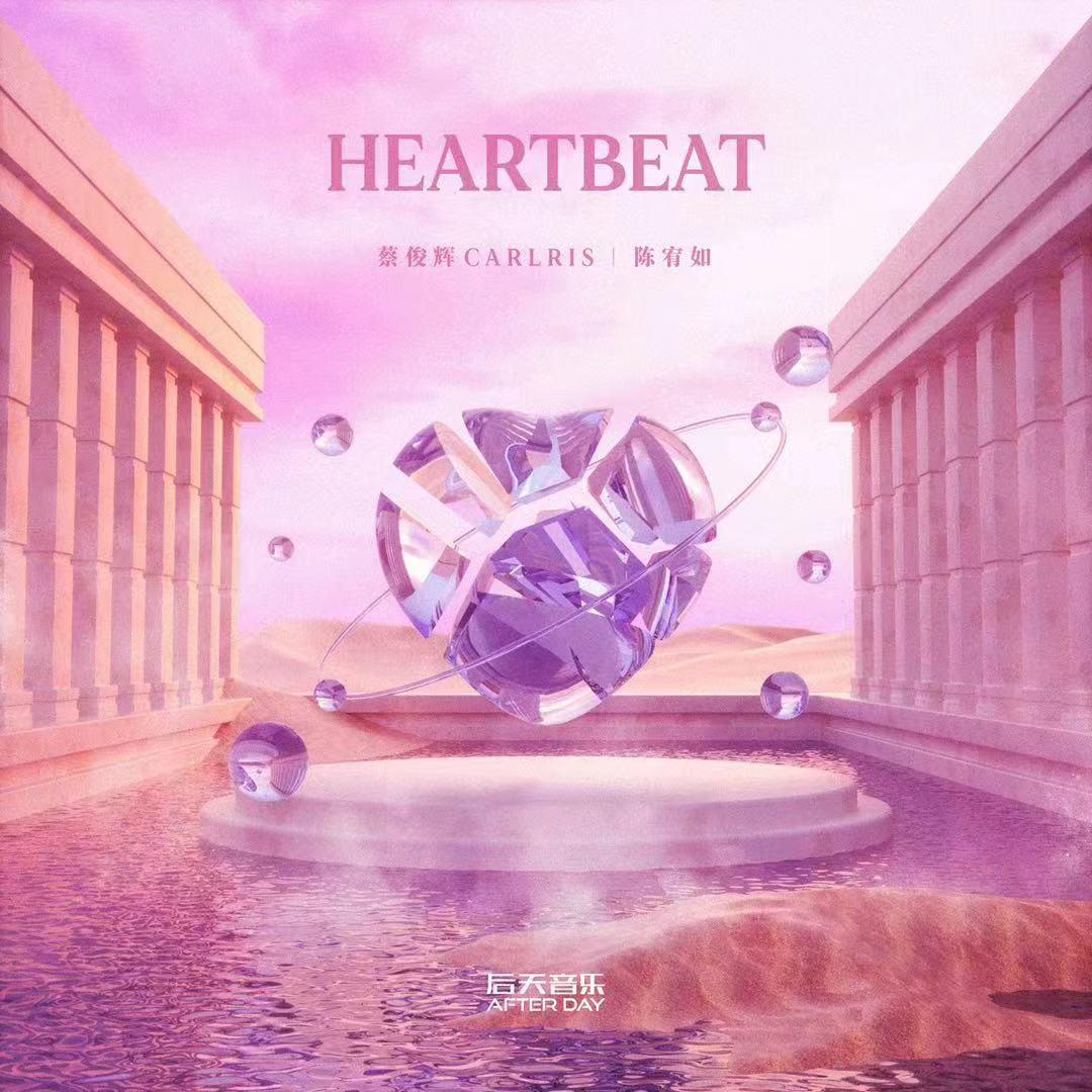 少城时代后天音乐签约制作人蔡俊辉首张EP《心跳》第一支单曲解锁