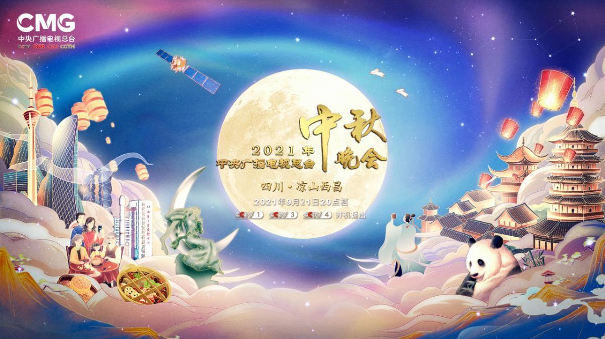 2021央视中秋晚会录制 (1).jpg