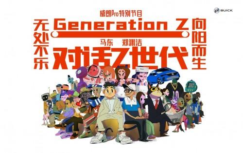 大咖雲集對話Z世代,全新別克威朗Pro及威朗Pro GS快樂上市!