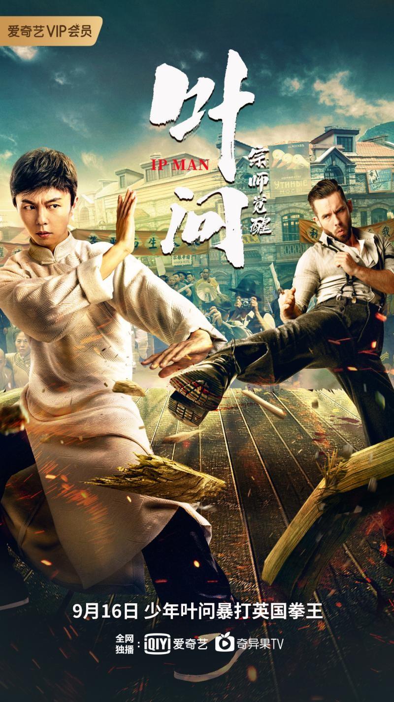 电影《叶问宗师觉醒》9月16日上线 少年叶问怒打洋人