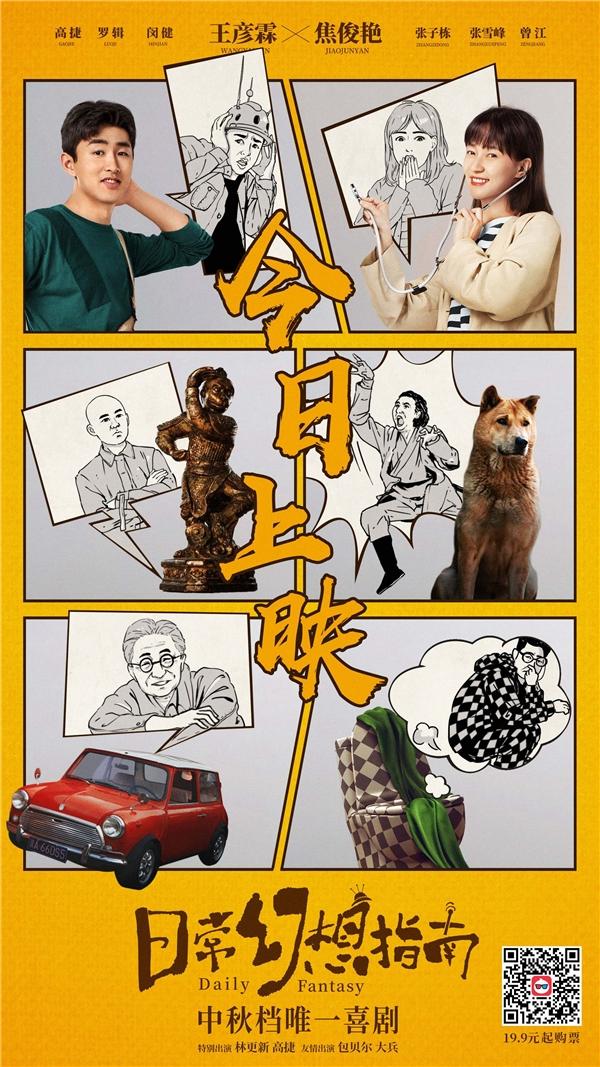 中秋档唯一喜剧《日常幻想指南》上映 全员喜剧人轻松又解压
