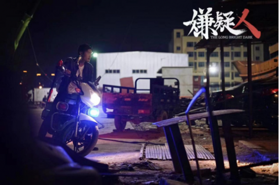 电影《嫌疑人之长夜降尽》9.24 今日全国上映