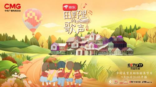 CCTV-17《田野里的歌声》开播,京东独家冠名为乡村振兴助力
