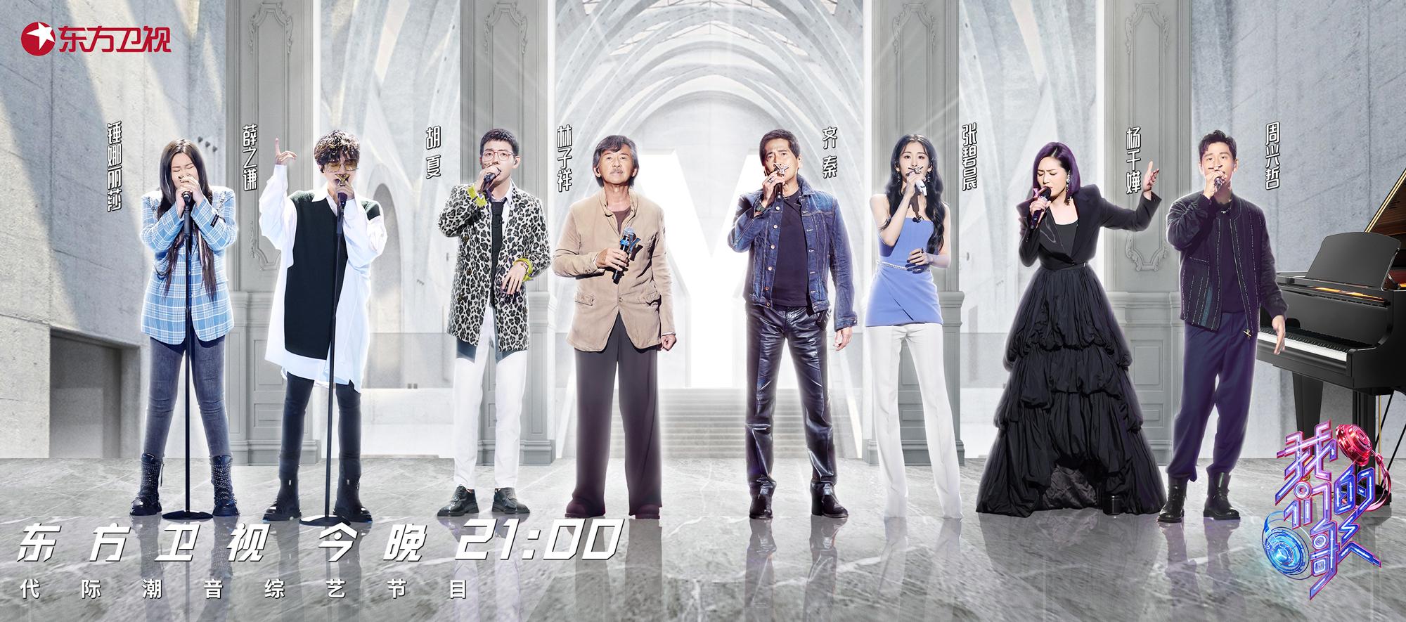"""《我们的歌》第二期今晚播出 林子祥搭档胡夏合唱""""魔鬼""""高音"""