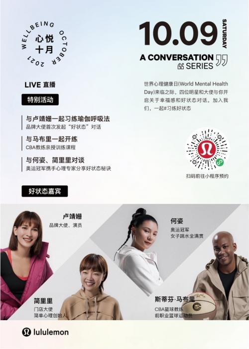 "lululemon推出""心悅十月""主題活動 聚焦幸福感和好狀態"