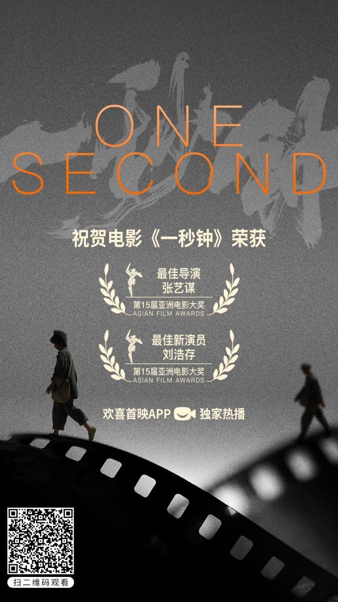 张艺谋导演电影《一秒钟》荣获第15届亚洲电影大奖两项大奖