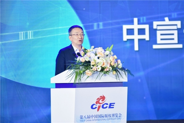 中國數字音樂版權發展論壇于慈珂致辭:深化版權開放共享 合作共創