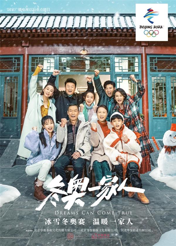 《冬奧一家人》亮相北京秋推會 聚焦冬奧受矚目
