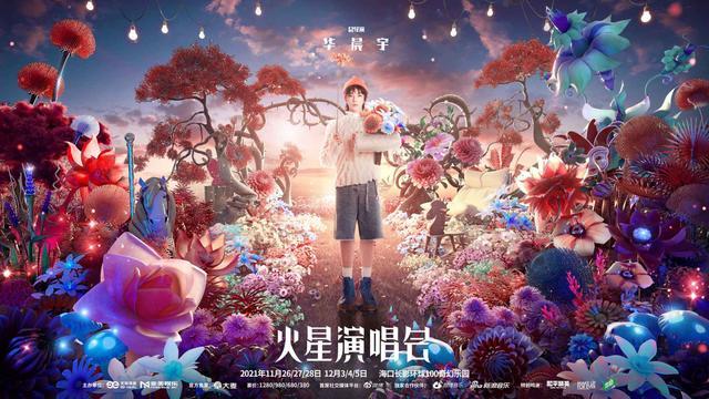 2021火星演唱會海報重磅來襲 華晨宇擔任總導演立體呈現火星樂園