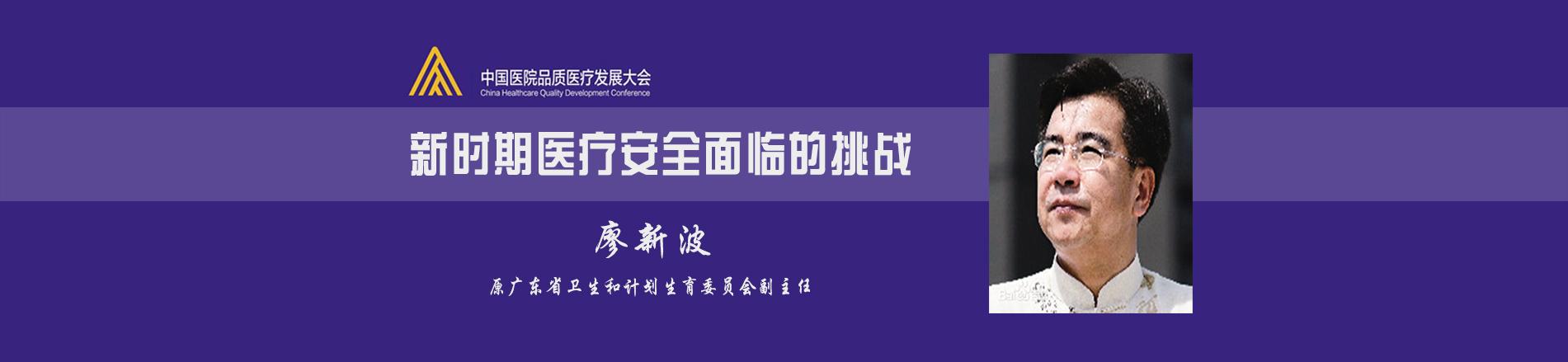 廖新波-新时期医疗安全面临的挑战