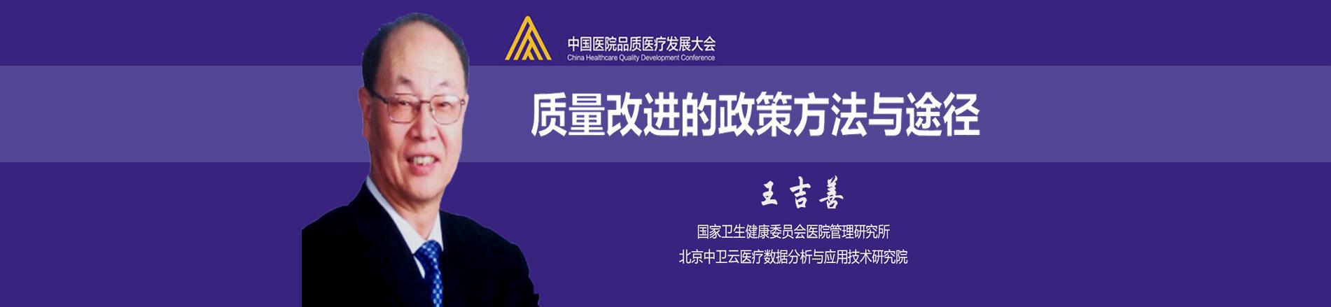 王吉善-质量改进的政策方法与途径x