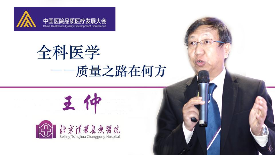 王仲-全科医学质量